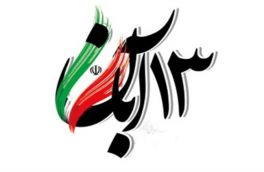 پیام مدیر کل آموزش و پرورش آذربایجان شرقی به مناسبت یوم الله ۱۳ آبان
