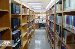 کتابخانه های اهر از ۱۴ آبان بمدت ۱۰ روز تعطیل است