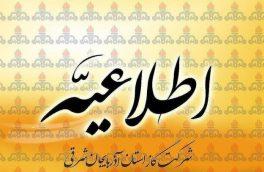 تزریق ماده بودار به شبکه گاز رسانی تبریز