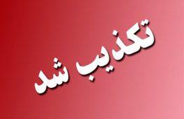 آلودگی آب شرب مجتمع شهید لشکری آبش احمد تکذیب شد