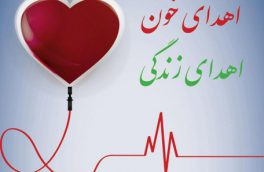 نیاز ضروری به اهدای خون در تمام گروه های خونی در آذربایجان شرقی