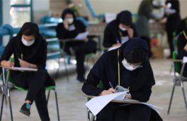 امتحانات نهایی دی ماه «حضوری» برگزار می شود/ آغاز امتحانات از ۱۵ دی ماه