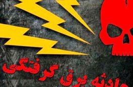 مرگ ۲۲ نفر بر اثر برق گرفتگی در آذربایجان شرقی