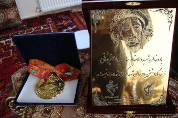 اهدای مدال طلای مسابقات جهانی به خانواده شهید «امیرخانی»