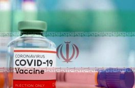 صدور مجوز آزمایش انسانی دومین واکسن ایرانی کرونا / تکنولوژی ساخت، متفاوت از واکسن اول