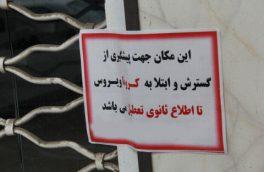 اخطارهای کرونا در آذربایجان شرقی به ۵۲۲۳ واحد صنفی رسید