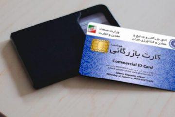 رصد فعالیت های دارندگان کارت بازرگانی در کمیته پالایش آذربایجان شرقی