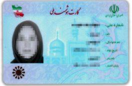 نام «مادر» از ۱۴۰۱ روی کارت ملی می آید