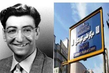 بنیانگذار نخستین بیمارستان طبی کودکان در ایران چه کسی است؟