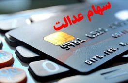 اعطای کارت اعتباری به دارندگان سهام عدالت در هفته جاری