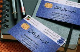 ۶۰ درصد بدهی های مالیاتی آذربایجان شرقی مربوط به کارت های بازرگانی است