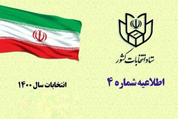 اطلاعیه شماره ۴ ستاد انتخابات کشور منتشر شد