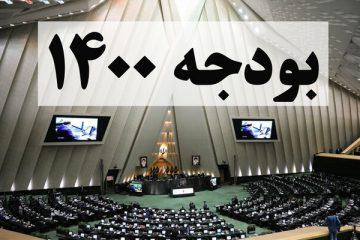 اصلاحیه ۷ برگی لایحه بودجه ۱۴۰۰ منتشر شد