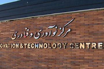 راه اندازی مرکز نوآوری در شهرستان ورزقان