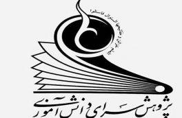 رتبه اول پژوهش سرای دانش آموزی اهر در آذربایجان شرقی