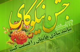 برگزاری جشن نیکوکاری در آذربایجان شرقی با شعار «عیدی برای همه»