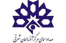 توضیح صدا و سیمای آذربایجان شرقی در خصوص شکایت از خبرنگار شبکه سهند