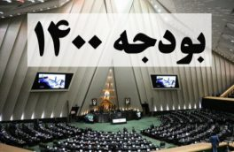 مجلس با اصلاحات لایحه بودجه ۱۴۰۰ موافقت کرد
