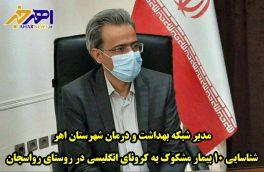 شناسایی ۱۰ بیمار مشکوک به کرونای انگلیسی در روستای رواسجان / شهروندان از تردد به روستای رواسجان پرهیز کنند
