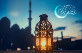 ۲۵ فروردین، اولین روز ماه رمضان اعلام شد