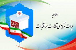 اطلاعیه شماره ۲ هیئت مرکزی نظارت بر انتخابات میان دوره ای مجلس