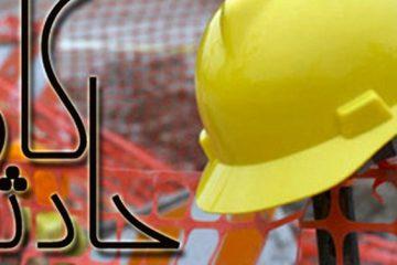 حوادث کار در آذربایجان شرقی جان ۱۱۴ نفر را گرفت / جان باختن ۵۶ نفر به علت سقوط از بلندی