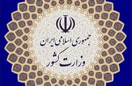 متن کامل دستورالعمل بهداشتی انتخابات ۲۸ خرداد ۱۴۰۰