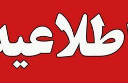 فعالیت های ورزش آذربایجان شرقی ممنوع است