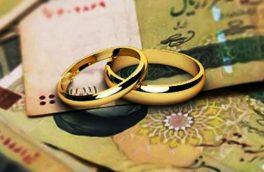 آغاز ثبت نام اینترنتی وام ازدواج فرزندان بازنشستگان از فردا