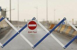 تردد به همه شهرها از ۲۱ تا ۲۵ اردیبهشت ممنوع است