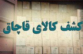 کشف کالای قاچاق در ایستگاه راه آهن تبریز