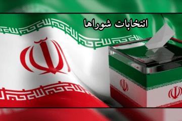 به دلیل اعتراضات؛ نتایج انتخابات شورا در تبریز، اهر، سردرود، شهر جدید سهند و باسمنج نهایی نشده است