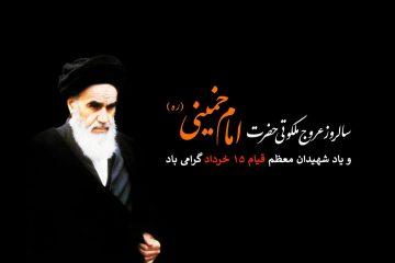 حضور پر شور مردم در انتخابات لبیک به منویات امام خمینی است