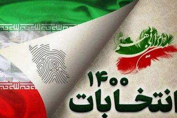 بیش از ۴ هزار بازرس بر فرآیند انتخابات در آذربایجان شرقی نظارت میکنند