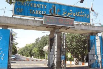 موفقیت دانشگاه تبریز در نظام رتبه بندی شانگهای ۲۰۲۱