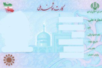 ۷۸ درصد از ثبت نام کنندگان در آذربایجان شرقی کارت ملی خود را دریافت کردهاند
