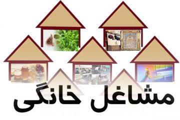ثبت نام ۴۷۰۰ نفر از آذربایجان شرقی در طرح ملی توسعه مشاغل خانگی