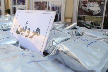 سوداگران مرگ با ۴۰۰ کیلو هروئین در چنگال قانون گرفتار شدند