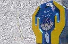 پرداخت بیش از ۷۰ میلیارد ریال صدقه در آذربایجان شرقی