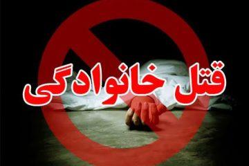 قتل اعضای یک خانواده ۳ نفره در مرند
