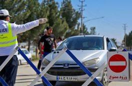 جدیدترین خبرها از منع تردد در جاده ها/ سفر همچنان ممنوع