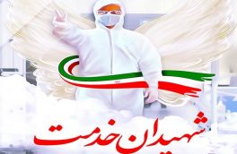 مدافع سلامت تـبـریـزی به شهادت رسید