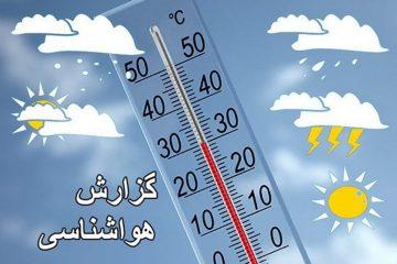 افزایش نسبی دما طی هفته جاری در آذربایجان شرقی