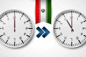 تغییر ساعت رسمی کشور از روز سه شنبه ۳۰ شهریور ۱۴۰۰