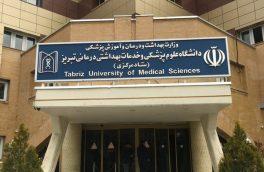 رتبه سوم دانشگاه علوم پزشکی تبریز در تحقیقات و فناوری کشور